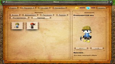 игра копатель онлайн скачать