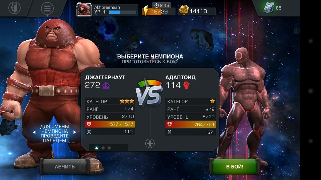 Скачать marvel: битва чемпионов на pc с windows бесплатно.
